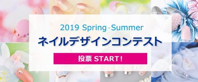 画像1: ネイルサロン ダッシングディバ、2019年春夏ネイルデザインコンテスト開催!