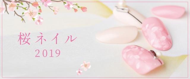 画像: ネイルサロン ダッシングディバ、桜ネイルコレクション開催!