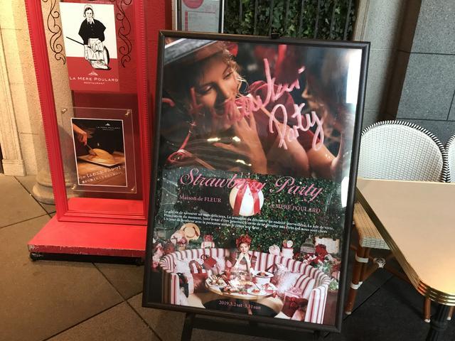 画像2: 【試食レポ】期間限定!苺まみれのCafé Maison de FLEUR –Strawberry Party-