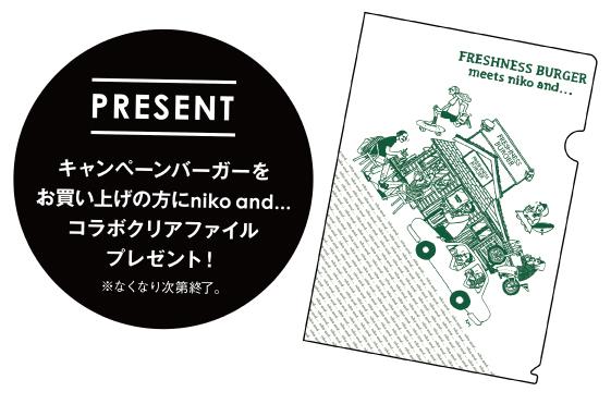 画像3: 【niko and ... × フレッシュネスバーガー】コラボ限定クリアファイル付き『アボカド生ハムバーガー』発売