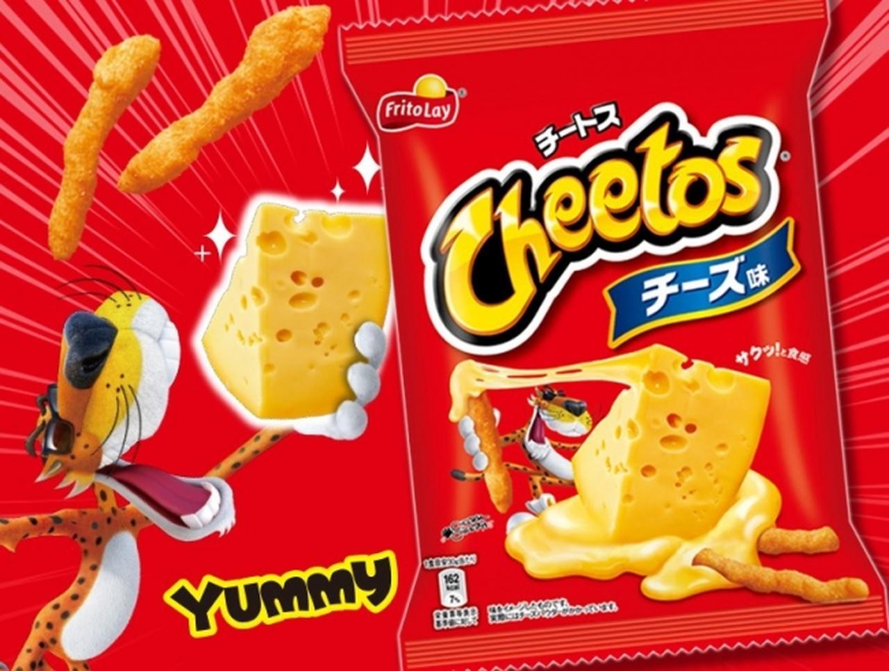 画像1: チーズスナック「チートス」がさらにおいしくなって登場