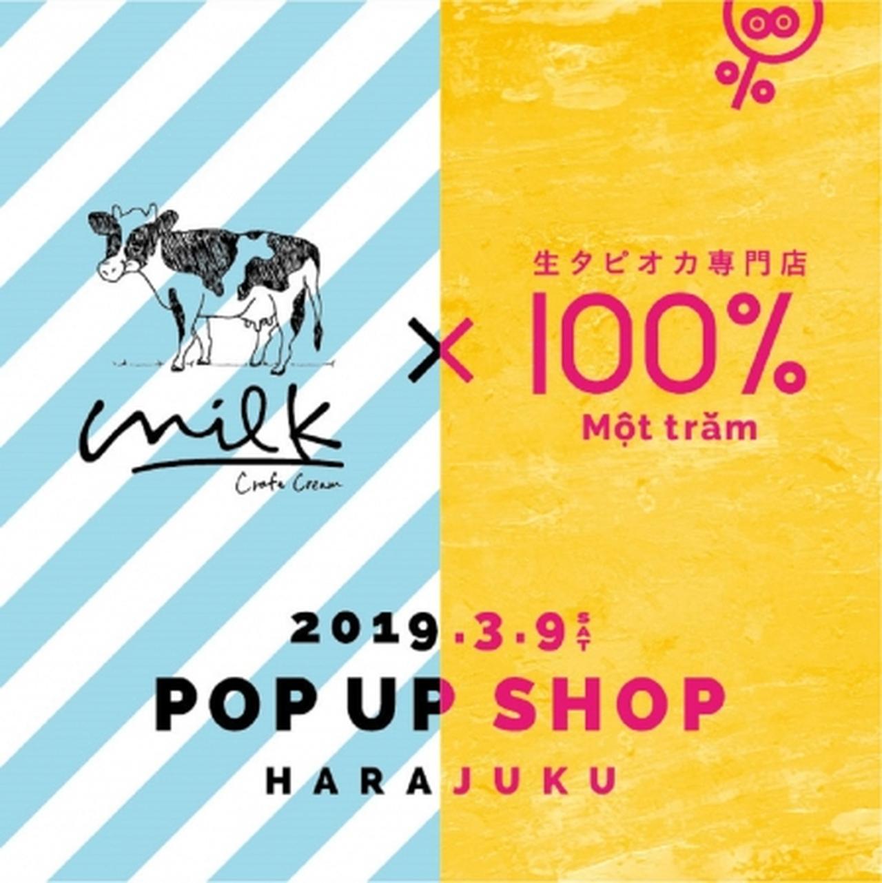 画像2: 大阪で大行列の「生タピオカ専門店モッチャム」が東京初上陸!