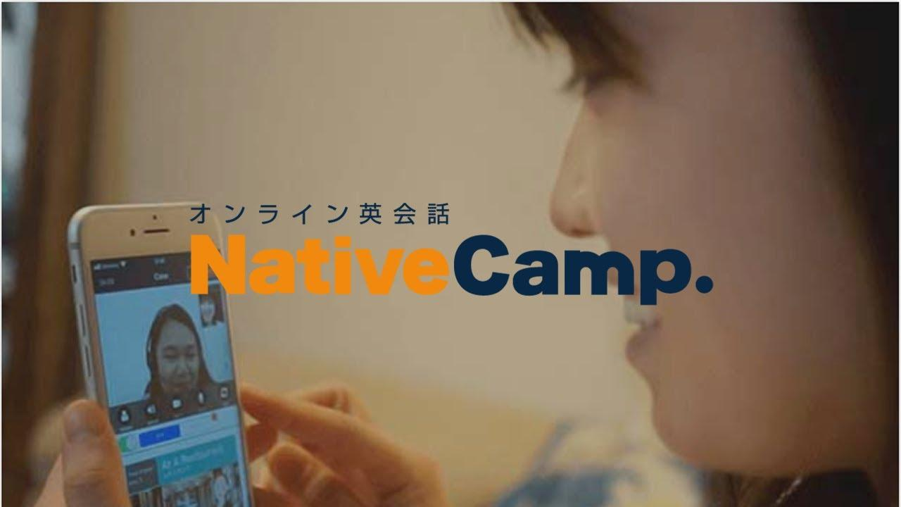 画像: ネイティブキャンプ App Video Preview www.youtube.com
