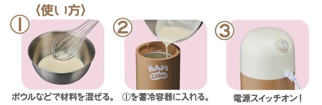 画像2: アレンジ自由自在!自宅で簡単に手作りアイスクリーム 『HAPI CREAM ハピクリーム』
