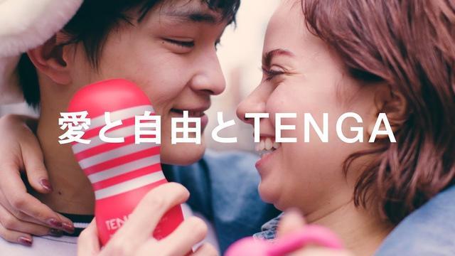 画像: 「愛と自由とTENGA」- BRAND MESSAGE youtu.be