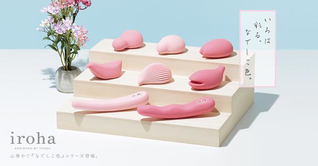 画像1: 累計30万個突破!充電タイプのirohaにピンクの「なでしこ色シリーズ」が登場