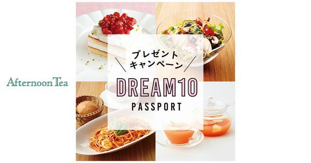 画像: 人気メニュー10品を無料で楽しめる『DREAM10パスポート』を、抽選で100名様にプレゼント! | Afternoon Tea