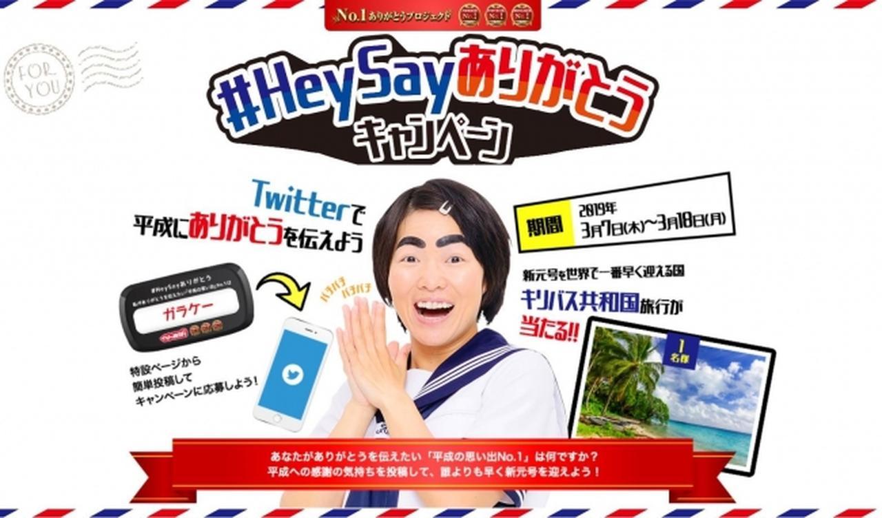 画像1: 「#HeySayありがとう キャンペーン」 概要
