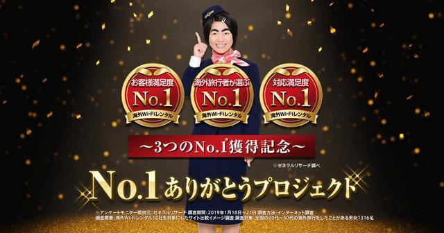 画像: No.1ありがとうプロジェクト 総額から1,390円OFF