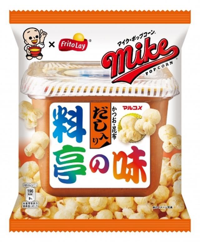 画像2: マルコメみそ「料亭の味」×マイクポップコーン!『マイクポップコーン 料亭の味』
