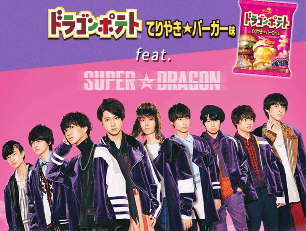 画像1: 9人組ミクスチャーユニット SUPER★DRAGON とのドラゴンコラボが実現!