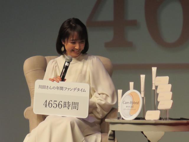 画像: ゲストに登場した川田裕美さんは、フリーアナウンサーという職業柄メイクは必須です。なんと年間のファンデタイムは4656時間にもなるそうです。こんなに時間を使っているんだとびっくりされていましたよ!