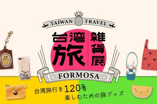 画像: 台湾旅行に行く人必見!台湾に着いた瞬間から使える台湾旅雑貨を集めたポップアップショップをオープン!