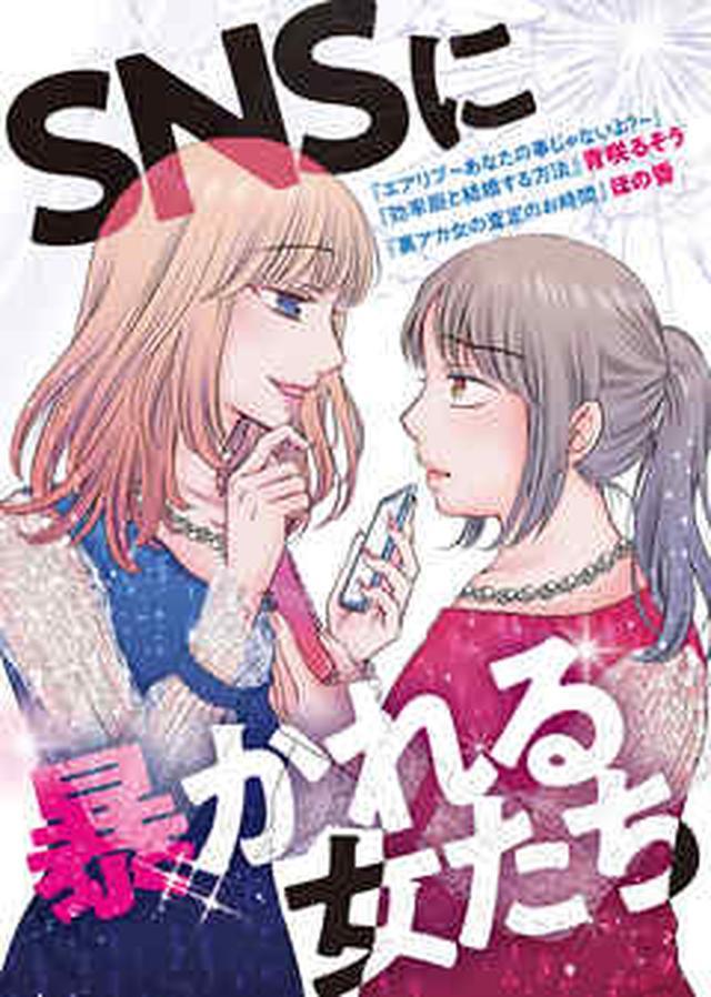 画像: SNSに暴かれる女たち - 漫画無料試し読み | BookLive!コミック