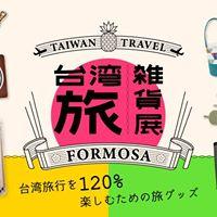 画像: 台湾旅雑貨展 - 台湾旅行を120%楽しむための旅グッズ -