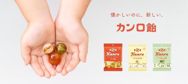 画像: カンロ株式会社