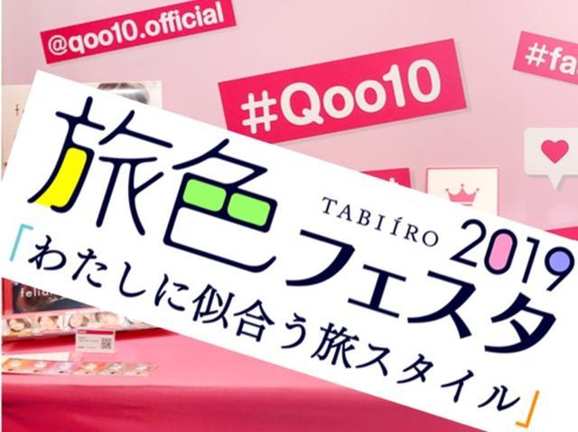 画像: Qoo10が「旅色フェスタ2019」に、韓国ビューティの体験ブース!