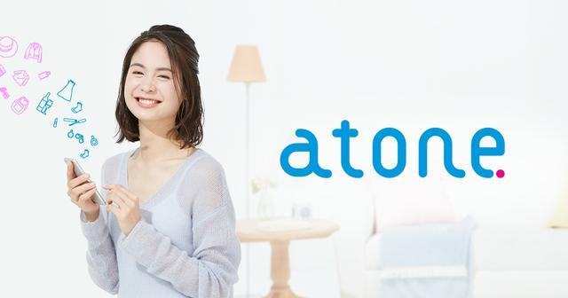 画像: 法人のお客様|atone(アトネ)|翌月コンビニ払い - ネットプロテクションズ