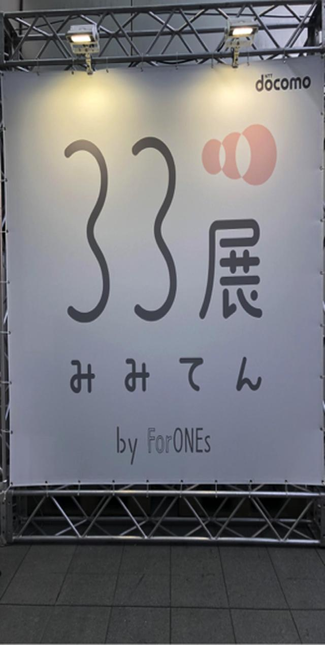 画像: docomo33(みみ)展by For ONEs