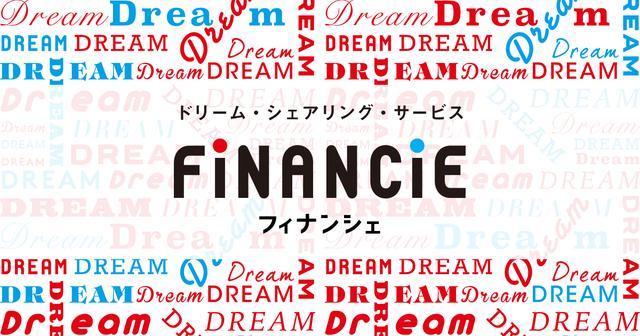 画像: Financie | あなたの夢が、みんなの財産になる