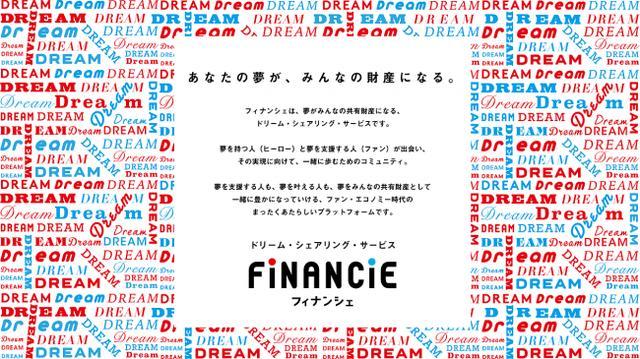 画像1: あなたの「夢」がみんなの財産になるSNS「FiNANCiE」