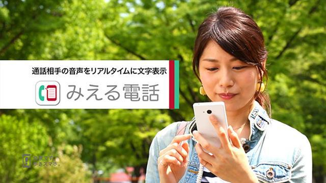 画像: みえる電話 | サービス・機能 | NTTドコモ