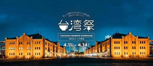 画像1: 『台湾祭 in 横浜赤レンガ』4月11日~14日に開催!