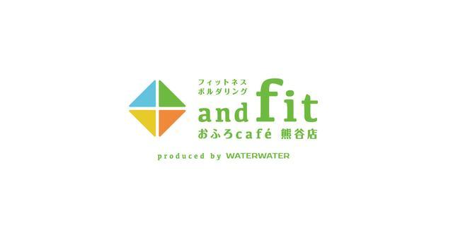画像: フィットネスボルダリング and fit |熊谷|おふろcafe|無料入会キャンペーン