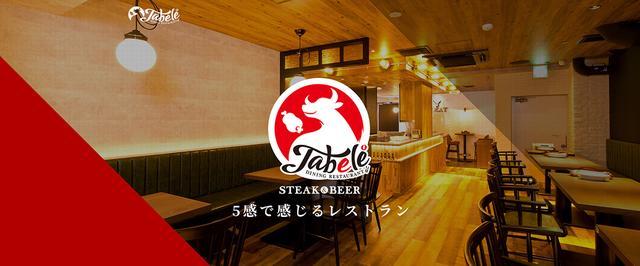 画像: Tabele°(タベル) 溝の口店 | 肉匠が厳選した肉を低温調理の塊肉で愉しむステーキレストラン