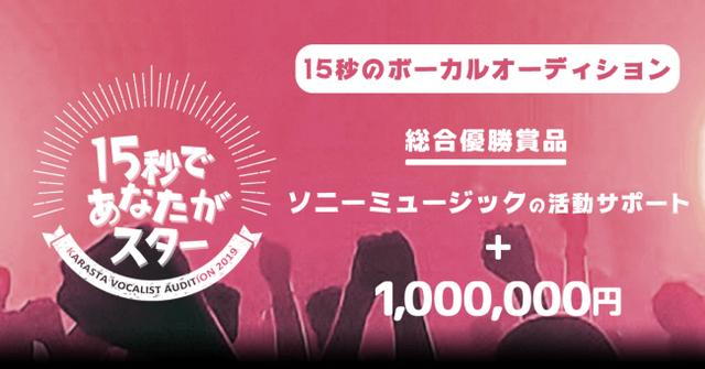 画像1: カラオケ動画コミュニティアプリ「KARASTA」総合優勝者はソニーミュージックが全面バックアップ!