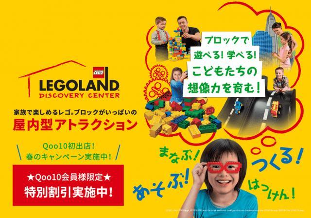 画像1: 屋内型アトラクションの「レゴランド®・ディスカバリー・センター」&「マダム・タッソー東京」が、「Qoo10」でチケット販売を開始!