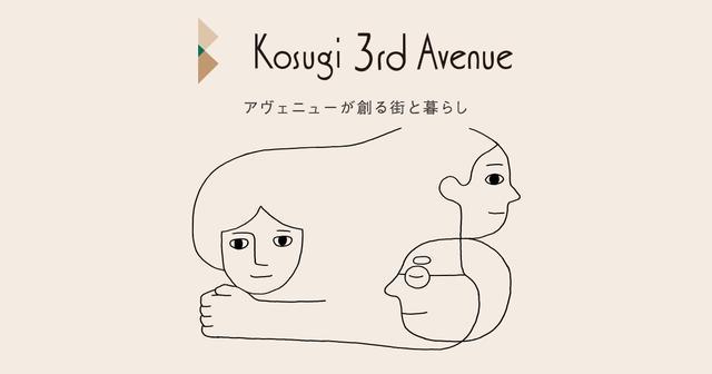 画像: BAKERY LIVING|Kosugi 3rd Avenue