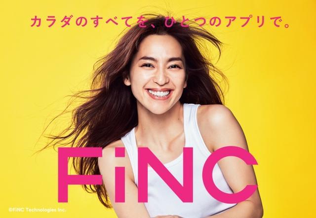画像: 「FiNCアプリ500万ダウンロード突破記念キャンペーン」を開催!