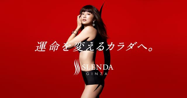 画像: ボディメイク エステプログラム | SLENDA GINZA (スレンダ銀座)