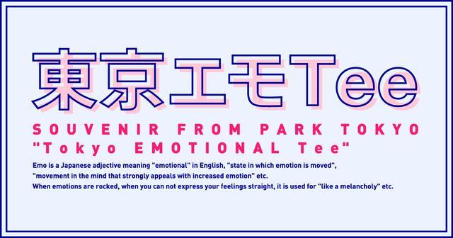 画像: 東京でいま一番「エモい」スーベニアプロジェクト。クリエイター×TOKYO×エモーション