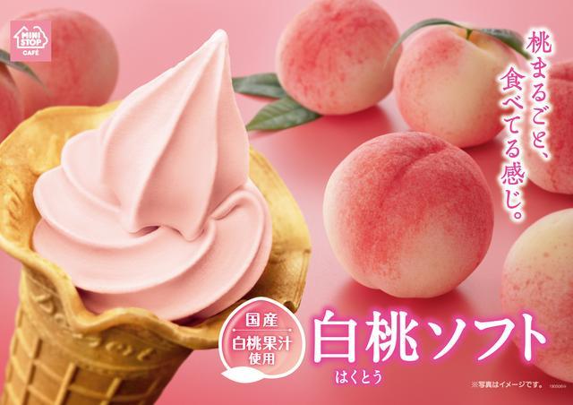 画像: 桃まるごと、食べてる感じ~ 旬を先取り「白桃ソフト」