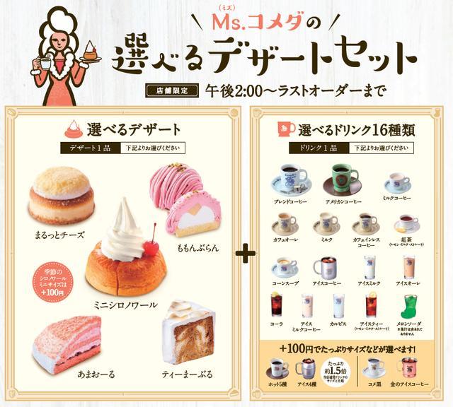 画像: コメダ珈琲店 春夏の新作ケーキ