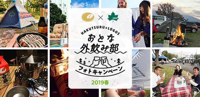 画像: 白鶴×ロゴス 「おとな『外飲み部』フォトキャンペーン」 第2弾開催!