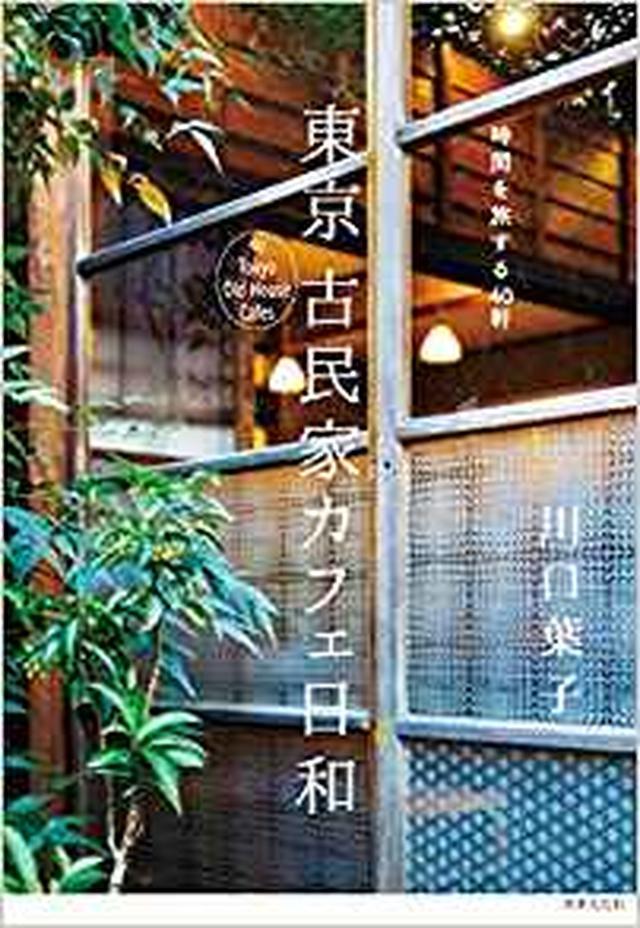 画像: 時間を旅する40軒 東京 古民家カフェ日和   川口 葉子  本   通販   Amazon