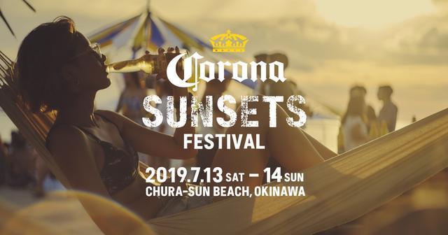 画像: Corona SUNSETS FESTIVAL | コロナが沖縄で開催するリゾートフェス