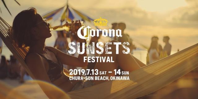 画像1: 【開催決定】『CORONA SUNSETS FESTIVAL 2019』