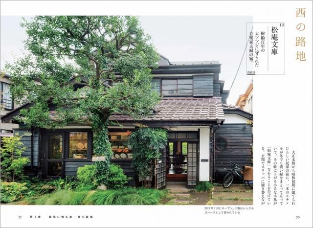 画像3: 今、行ってみたい東京の「古民家カフェ」
