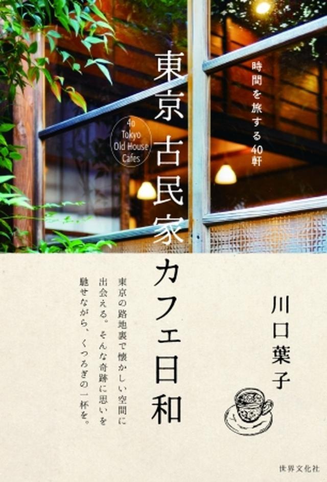 画像4: 今、行ってみたい東京の「古民家カフェ」