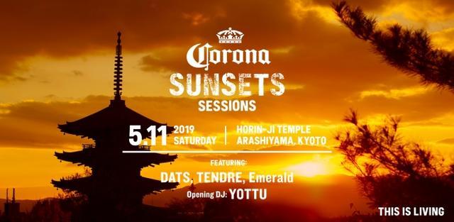画像1: 「CORONA SUNSETS SESSIONS KYOTO」開催