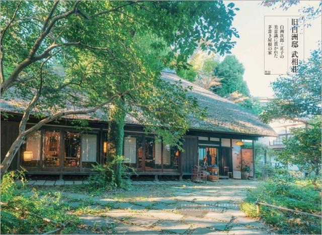 画像2: 今、行ってみたい東京の「古民家カフェ」