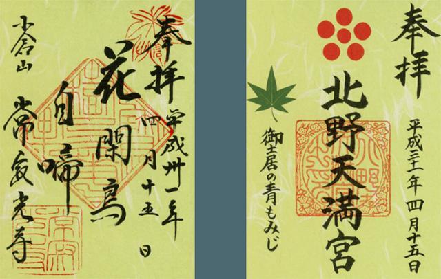 画像: 左から常寂光寺、北野天満宮の青もみじ御朱印