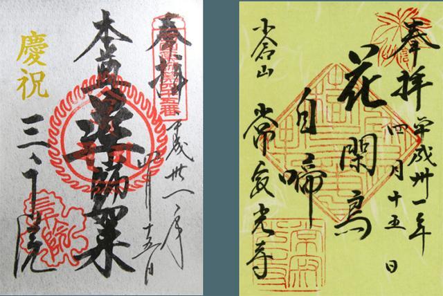 画像: 左から三千院の新元号慶祝御朱印、常寂光寺の青もみじ御朱印