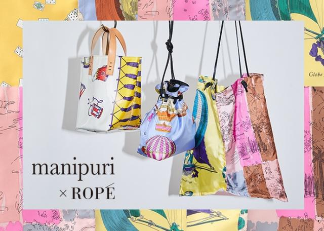 画像1: 「manipuri」×「ROPE'」 コラボスカーフバッグ発売!