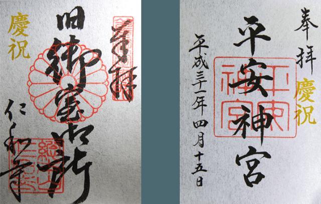 画像: 左から仁和寺、平安神宮の新元号慶祝御朱印