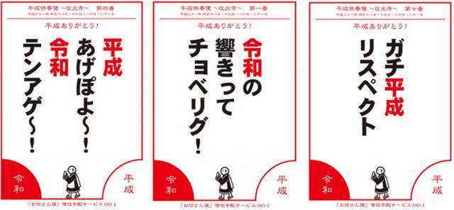 """画像3: """"令和""""を迎える前に! 「ありがとう平成便~改元寺~」が浅草・まるごとにっぽんに突如出現!平成の思い出や感謝の言葉をお坊さんが供養!?"""